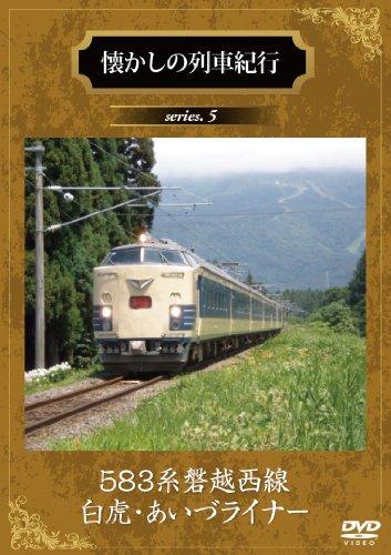 懐かしの列車紀行シリーズ5 583系磐越西線『白虎・あいづライナー』