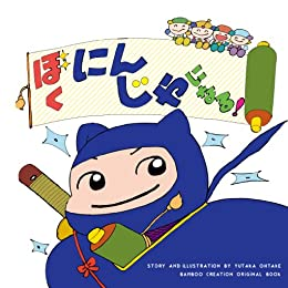 I wanna be a ninjya BAMBOOK (Japanese Edition)