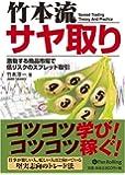 竹本流サヤ取り――激動する商品市場で低リスクのスプレッド取引 (現代の錬金術師シリーズ)
