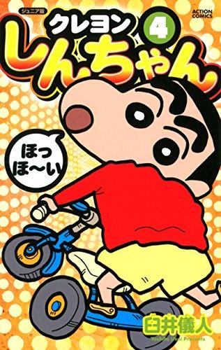 クレヨンしんちゃん(ジュニア版)(4) / 臼井儀人の商品画像