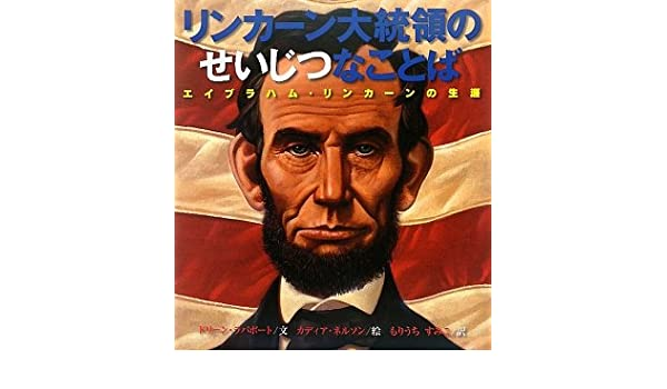 Abes honest words the life of abraham lincoln japanese edition abes honest words the life of abraham lincoln japanese edition doreen rappaport 9784337062450 amazon books fandeluxe Gallery