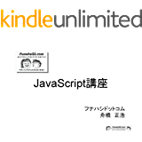 JavaScript講座 フナハシドットコムICT講座