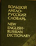 New Great English-Russian Dictionary, Galperin, I., 0828506035