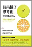 img - for Think Like a Freak: The Authors of Freakonomics Offer to Retrain Your Brain (Chinese and English Edition) book / textbook / text book
