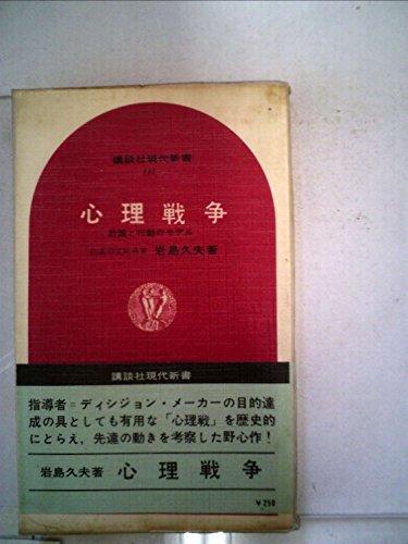 Images of 戦争計画 - JapaneseC...