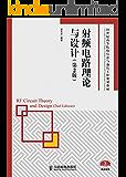射频电路理论与设计(第2版) (21世纪高等院校信息与通信工程规划教材——精品系列)