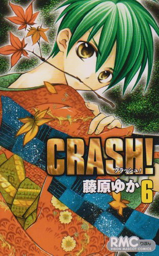 CRASH! 6 (Ribbon Mascot Comics) (2009) ISBN: 4088670132 [Japanese Import]