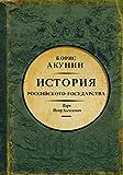 img - for Istorija Rossijskogo Gosudarstva: Tom 5. Tsar Petr Alekseevich. Aziatskaja evrop book / textbook / text book