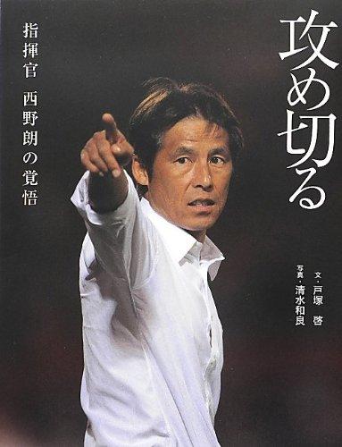 Download Semekiru : shikikan nishino akira no kakugo. pdf epub