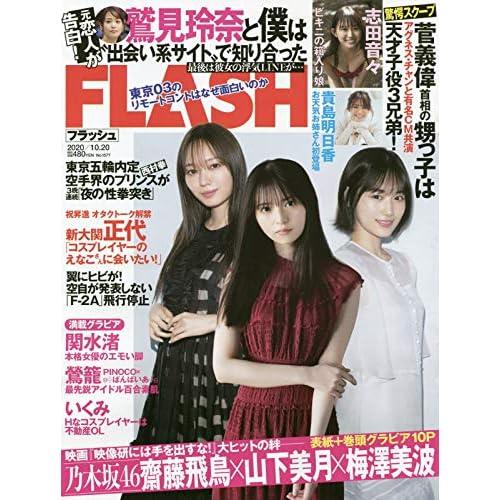 FLASH 2020年 10/20号 表紙画像