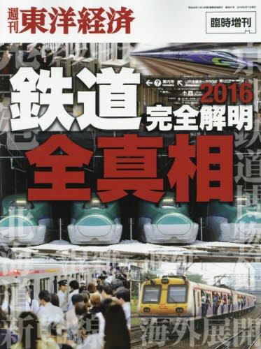 週刊東洋経済臨増 鉄道特集2016 2016年5月4日号 [雑誌]