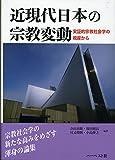 近現代日本の宗教変動─実証的宗教社会学の視座から