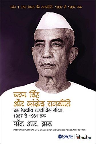 Charan Singh aur Congress Rajneeti: Ek Bhartey Rajneetik Jevan; 1937 se 1961 tak
