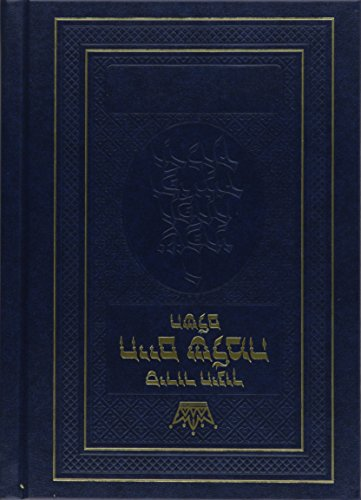 [Sidur hinukh Hayim Shelomoh: Ha-shalem] : a new siddur ... designed especially with the younger students in mind : [kolel ha-tefilot le-khol ... (ArtScroll mesorah series) (Hebrew Edition)