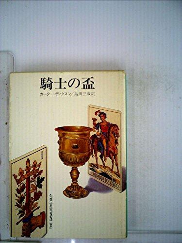 騎士の盃 (ハヤカワ・ミステリ文庫 6-10)
