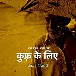 Kufr Ke Liye [Hindi Edition]