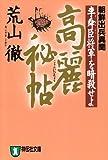高麗秘帖―朝鮮出兵異聞 (祥伝社文庫)