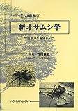 新オサムシ学―生態から進化まで (環境Eco選書)