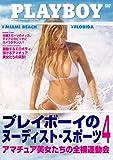 プレイボーイのヌーディスト・スポーツ4 / アマチュア美女たちの全裸運動会 [DVD]