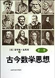 古今数学思想(第1册)
