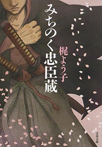 みちのく忠臣蔵 (文春文庫)