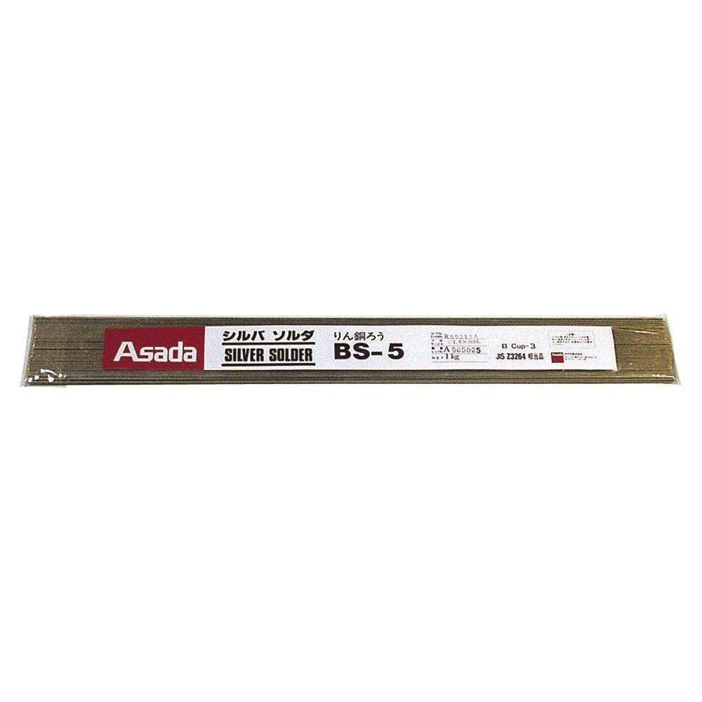 アサダ BS-5 シルバソルダ2.4mm1kg銀5% B00IRUTJRK