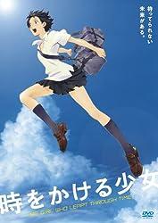 【動画】時をかける少女(2006年)