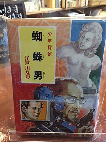 少年探偵江戸川乱歩全集〈42〉蜘蛛男