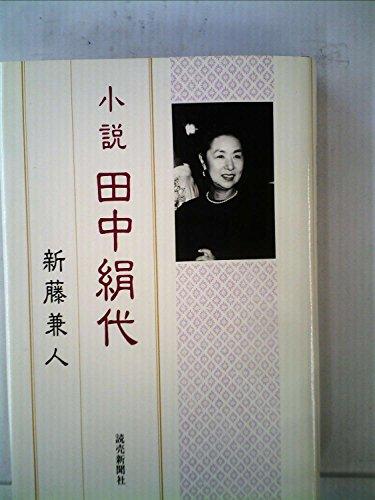 小説田中絹代 (1983年)