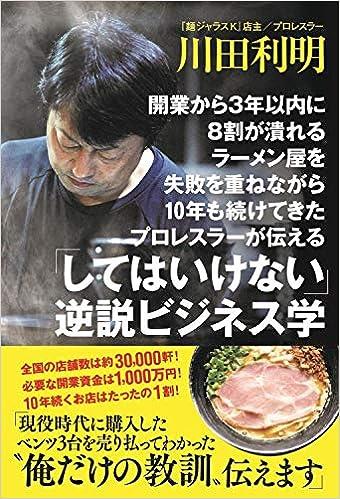 川田 利明 ラーメン 屋
