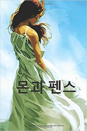 The Moon and Sixpence (Korean edition)