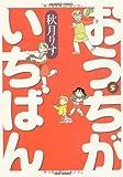 おうちがいちばん 5 (バンブー・コミックス)