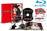 Japanese Movie - In The Hero (BD+DVD) [Japan LTD BD] FXXA-63940