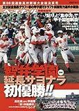 第88回選抜高校野球大会 総決算号 2016年 5/10 号 [雑誌]: 週刊ベースボール 別冊