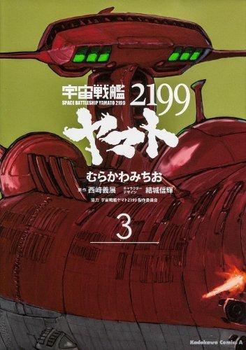 Space Battleship Yamato 2199 Vol.3 (Kadokawa Comics Ace) Manga by Kadokawa (2013-05-04)