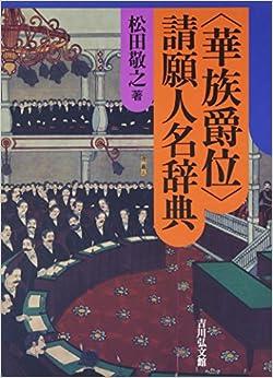 Book's Cover of 〈華族爵位〉請願人名辞典 (日本語) 単行本 – 2015/11/30