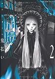 火閻魔人 ~鬼払い~ 2巻 (ガムコミックスプラス)