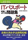 令和02-03年 ITパスポート 試験によくでる問題集 (日本語) 単行本