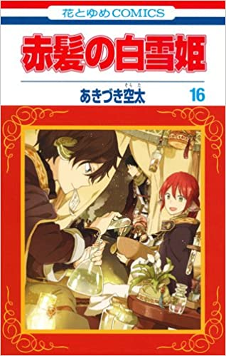 赤髪の白雪姫 第01-16巻 [Akagami no Shirayukihime vol 01-16] Dl Online Zip Nyaa Torrent