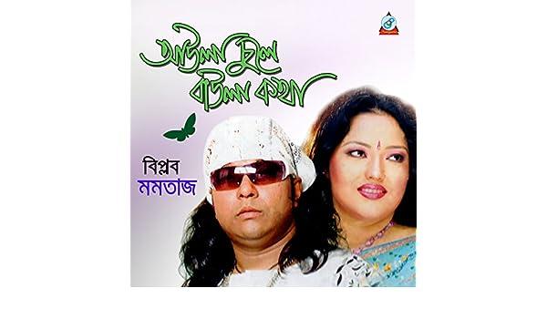 Chokher Pani by Momtaz Biplob on Amazon Music - Amazon com
