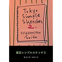 Tokyo Simple Sketches 2 (Simple Sketch Series) (Japanese Edition)