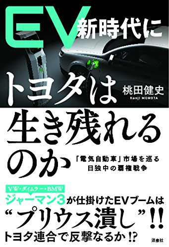Toyota Softcover -  EV NEW ERA For Toyota Will Survive?