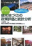 はじめよう 観光地づくりの政策評価と統計分析―熱海市と静岡県における新公共経営(NPM)の実践