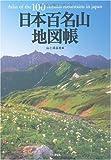日本百名山地図帳 (2008年版)