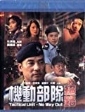 Tactical Unit - No Way Out Blu-Ray (Region Free) (English Subtitled)