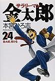 Salaryman Kintaro 24 (Young Jump Comics) (2000) ISBN: 4088760506 [Japanese Import]