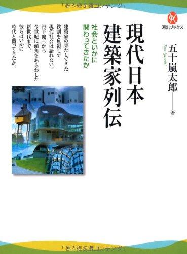 現代日本建築家列伝---社会といかに関わってきたか (河出ブックス)