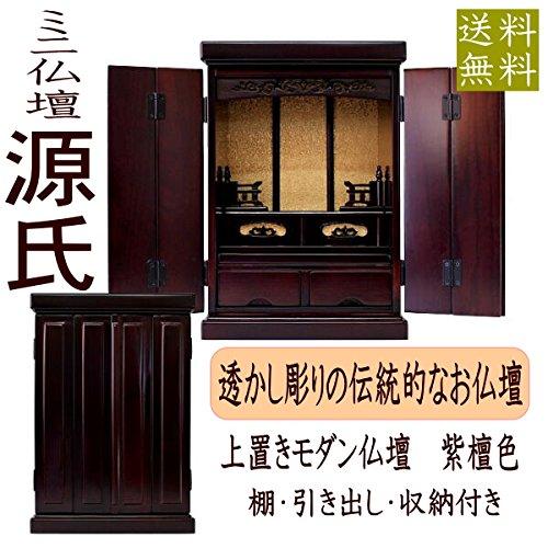 家具調仏壇 源氏 ミニ仏壇 紫檀色 無垢材使用 15号サイズ 送料無料 B01MTXIE30