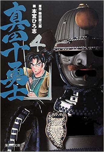 真田十勇士 第01-04巻 [Sanada Juuyuushi vol 01-04]
