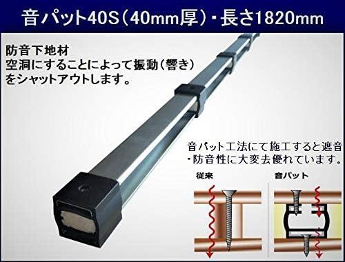 【音パット 40S1800】 防音材・防振材 | 軽量、断熱性、騒音・振動対策に優れた防音下地材 | 厚さ40mm・長さ1820mm×6本